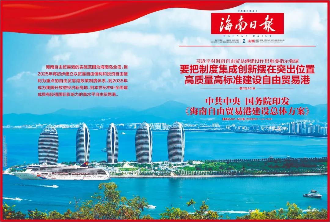 海南自贸港进入全面实施阶段 湛江率先享受红利辐射|鼎龙天海湾插图(2)