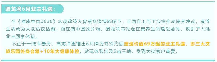 鼎龙湾送给家人的终身欢乐+康养礼遇,鼎龙湾6月购房即享!西安城市展厅插图(1)
